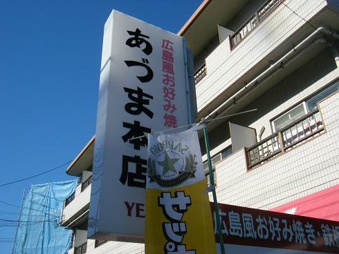 UVフロアコーティング 広島